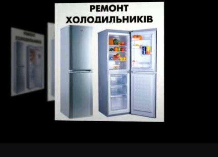 Ремонт холодильників-холодильников