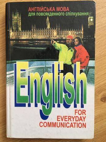 Англійська мова для повсякденного спілкування