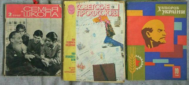 Журнали Хлібороб України, Советские профсоюзы, Семья и школа