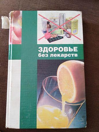 Книга о здоровье и здоровой пище