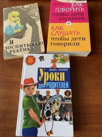 Книги для родителей о детях