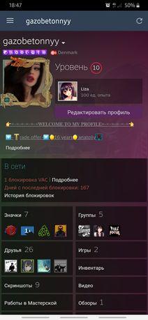 Аккаунт Steam | VAC BAN CS GO