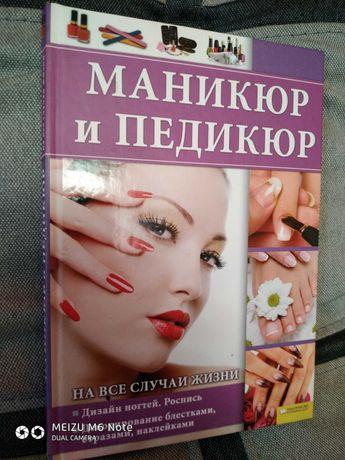 Книга ,,Маникюр и Педикюр''
