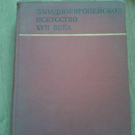 Sztuka zachodnioeuropejska XVII w. książka po rosyjsku