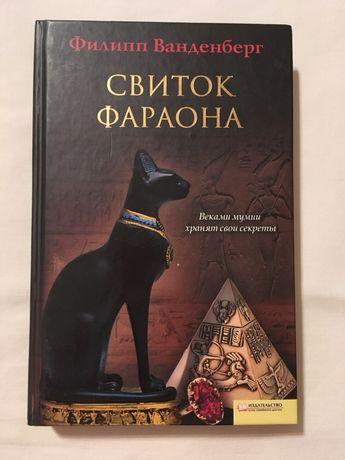 Книга Свиток фараона
