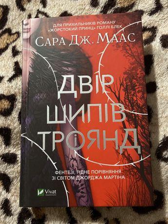 Продам книгу Сари Маас Двір шипів і троянд