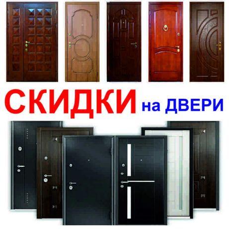 Производство Установка ДВЕРЕЙ Входных Межкомнатных со СКИДКАМИ