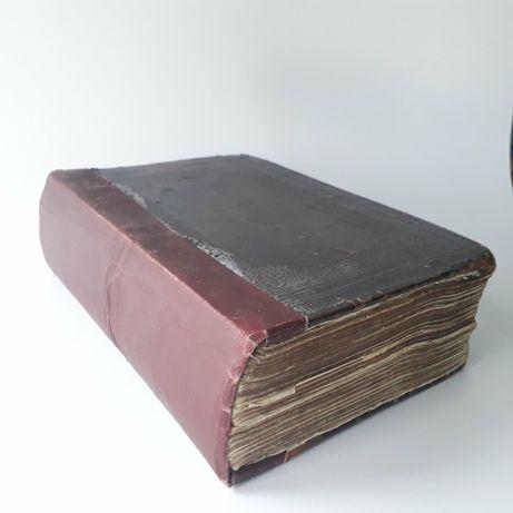 Библия старая 1913 г.