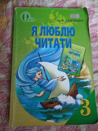 Книжка я люблю читати 3 клас