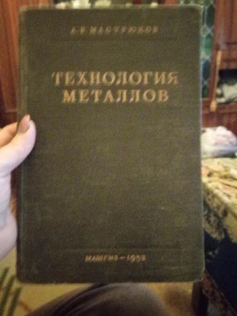 """Книга """"Технология металлов"""" 1952г."""