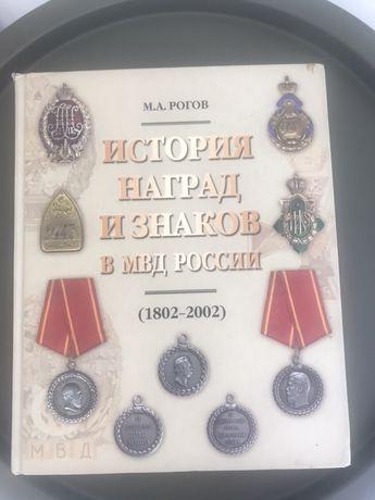 История наград и знаков в МВД России 1802-2002гг