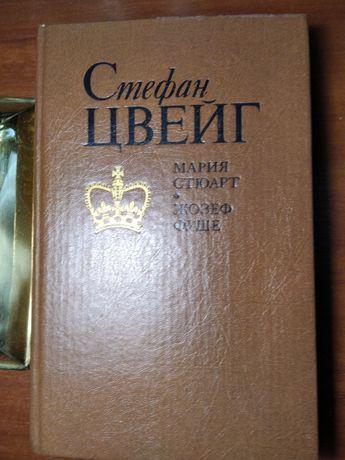 Продам книгу Стефан Цвейг  Мария Стюарт, Жозеф Фуше.