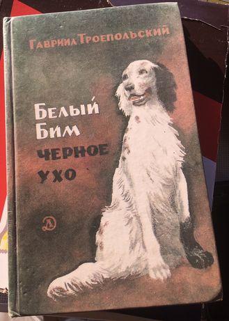 Книга «Білий Бім і чорне вухо