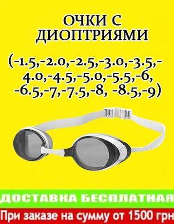 Очки с диоптриями для плавания бассейна шапочка купальник ласты маска