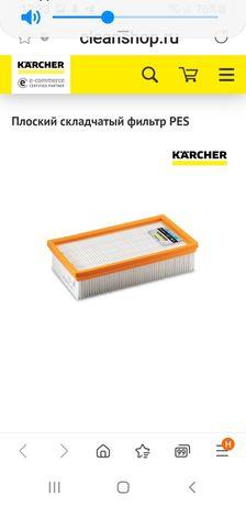 Продам фильтр для пылесоса  кархер