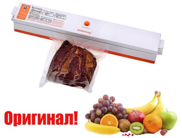 Оригинал!!!Вакуумный упаковщик + 15 пакетов в ПОДАРОК! Вакууматор.