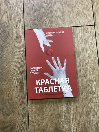 Курпатов Андрей|Красная Таблетка 1 2|Чертоги Разума|Троица|Четвертая