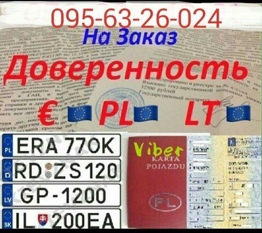 Доверенность для авто, Польша, Литва, Чехия, Италия  живые печати