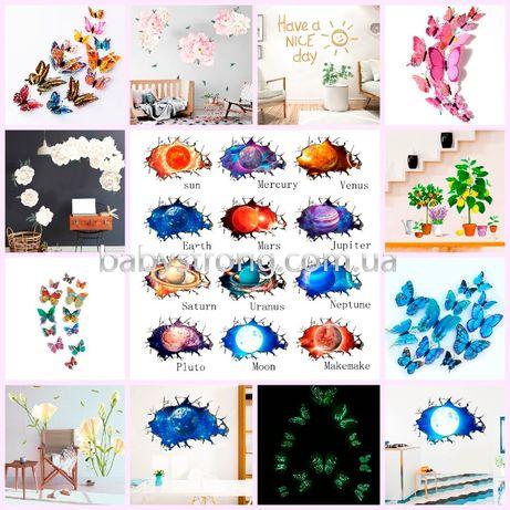 3D Виниловые Наклейки Бабочки, Пионы, Цветы, Планеты, Звезды, Космос