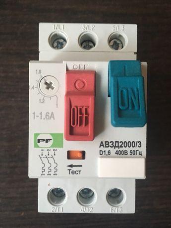 Автоматический выключатель защиты двигателя АВЗД2000/3-1 D1,6 400-У3 (
