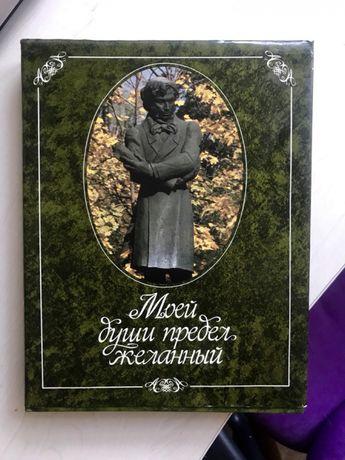 Книга - А.С. Пушкин на ЮГЕ