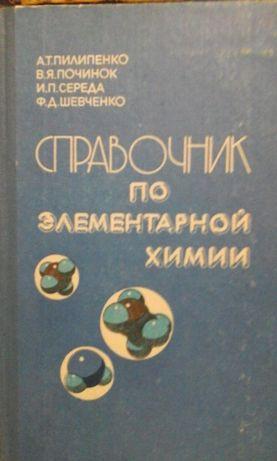 Учебники СССР старые Справочник по элементарной химии Пилипенко