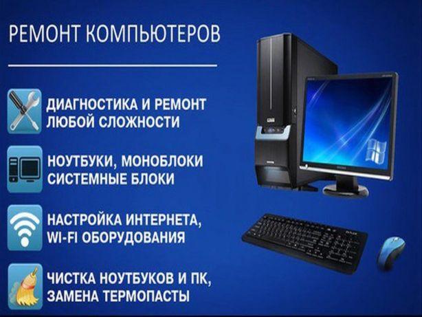 Ремонт, чистка ПК, ноутбуков, установка программ, обучение.
