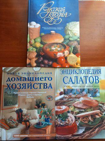 Книги рецепты хозяйства