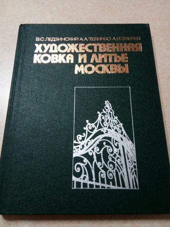 Книга Художественная ковка.