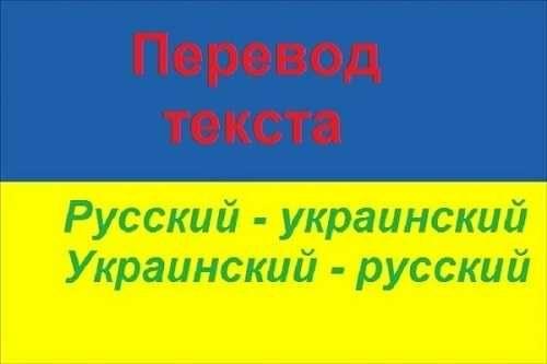 Ищу работу переводчика с русского на украинский, и наоборот