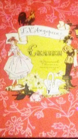 Сказки Андерсена.детские книги