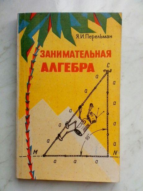 Занимательная алгебра. Перельман Я.И.