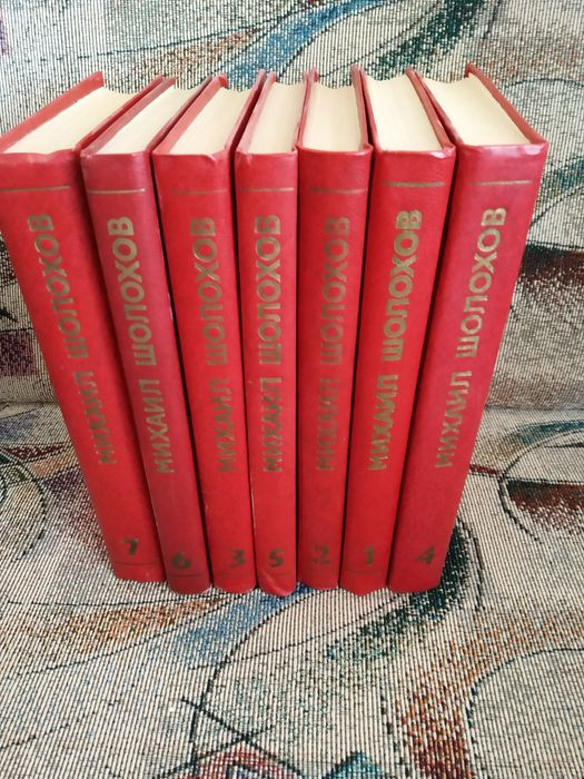 Серия книг М.Шолохов Вознесенск - изображение 1