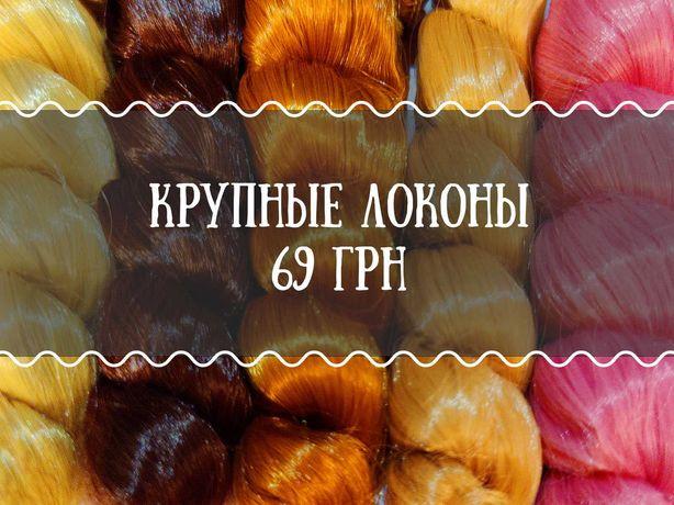 Кукольные Волосы (Трессы) для OОAK Крупные Локоны Для Кукол волосся