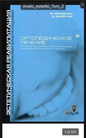 Продам книги по стоматологии! PDF
