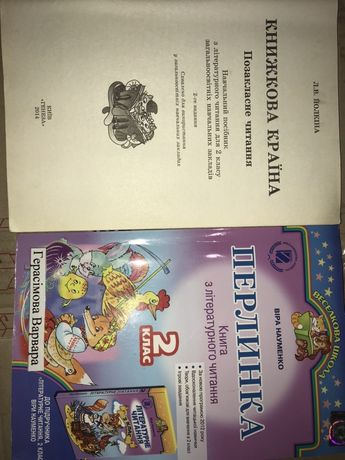 Перлинка книжкова країна 2 клас