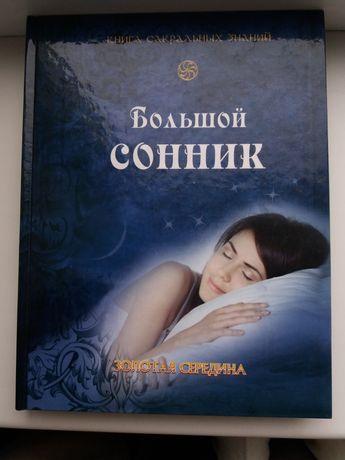 """""""Большой сонник"""" за 100 грн."""