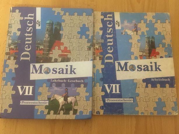 Deutsch 7. Mosaik. Lehrbuch/Lesebuch/Arbeitsbuch. Немецкий язык.