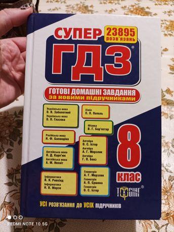 Книга ГДЗ 8 класс