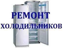 Ремонт холодильников у Вас дома! Белая Церковь область