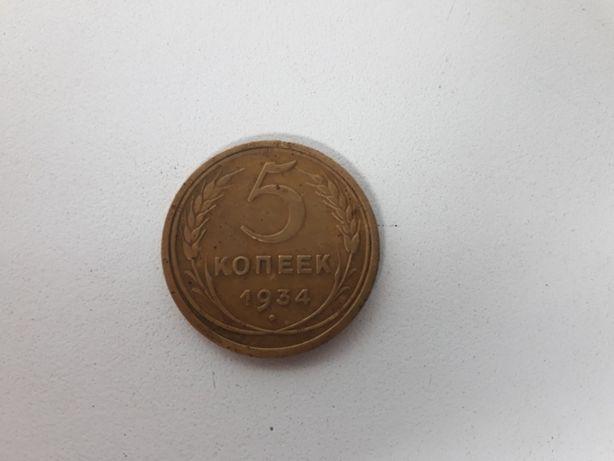 Продам 5 копеек 1934 года