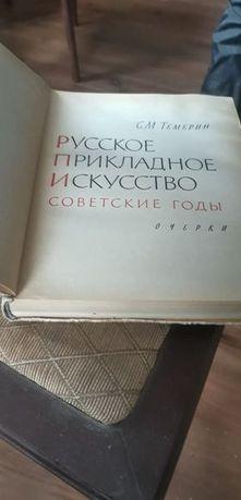 Продам редкую книгу для ценителей искусства