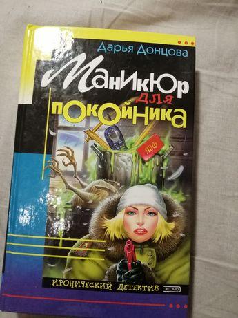 """Д. Донцова """"Маникюр для покойника"""". Иронический детектив."""