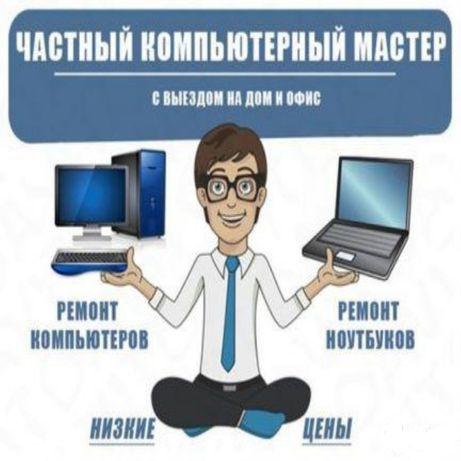 Установка Windows XP,7,8, 10, Ремонт Компьютеров