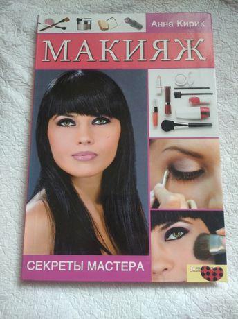 Анна Кирик. Макияж.Секреты Мастера. Книга по макияжу.