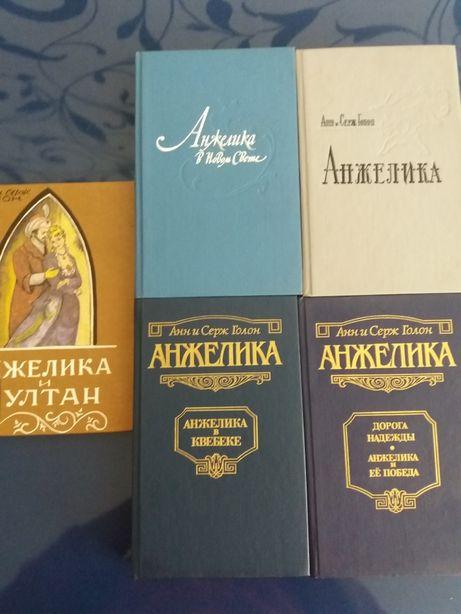 Анжеліка 5 книг. Стан ідеальний.