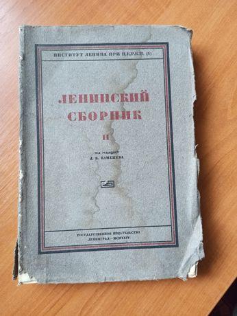 Ленинский сборник II. Под ред. Каменева 1924 г.