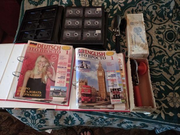 Журнали,касети,диски.