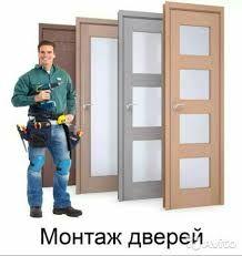 Установка дверей. Ремонт дверей