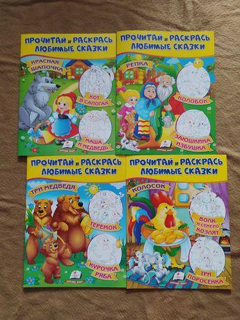 Детская книга сказки раскраска. Прочитай и раскрась